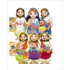 예수님 이야기 (세트) - 전6권