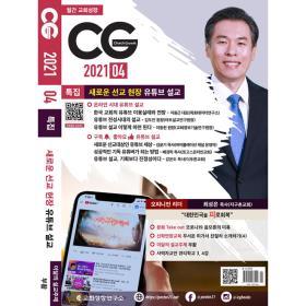 교회성장 (Church Growth) + 맑은물가 (10월호)