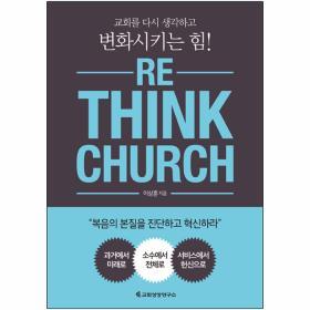 리싱크 처치 (RE THINK CHURCH)