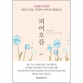 피어오름 (새로운 인생, 기적같이 피어오른 꽃봉오리)