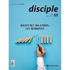 월간 디사이플 - 1월