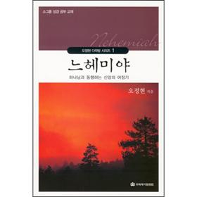 느헤미야 - 하나님과 동행하는 신앙의 여정기 _ 오정현 다락방 시리즈 1
