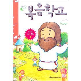 복음학교 - 유치부 제자훈련1