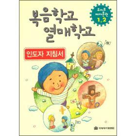 복음학교 열매학교(인도자 지침서) - 유치부제자훈련1,2