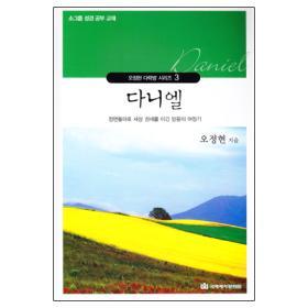 다니엘 - 오정현 다락방 3