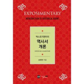 엑스포지멘터리 - 역사서개론