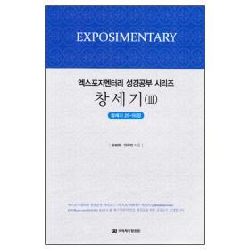 엑스포지멘터리 성경공부시리즈-창세기3(인도자용)