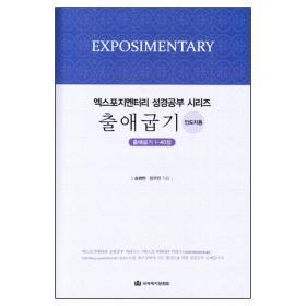 엑스포지멘터리 성경공부시리즈-출애굽기(인도자용)