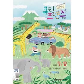 큐티 프렌즈 - 고학년 (9/10월호)