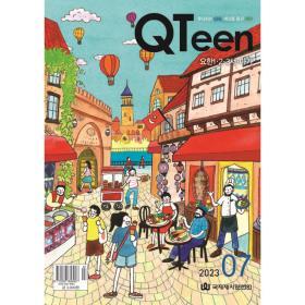 QTeen(큐틴) - 청소년큐티 (2월호)