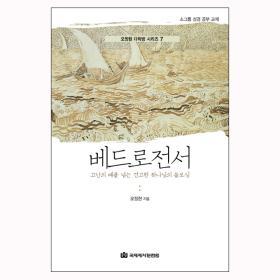 베드로전서 (오정현 다락방 시리즈 7)