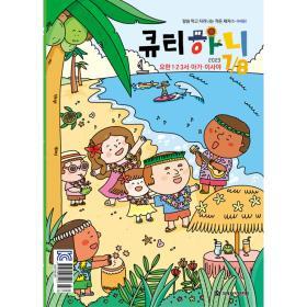 큐티하니(미취학,저학년) 3/4월호