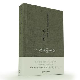 다스림-오정현 강해설교