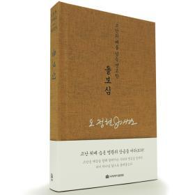 돌보심-오정현 강해설교