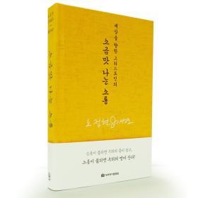 소금맛 나는 소통-오정현강해설교