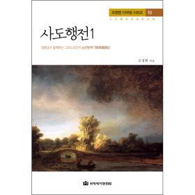 사도행전1 (오정현 다락방 시리즈 10)