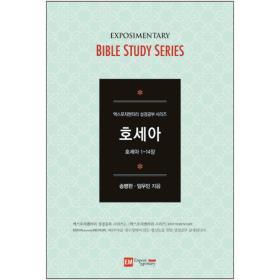 엑스포지멘터리 성경공부 시리즈 - 호세아 (1~14장)