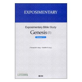 엑스포지멘터리 성경공부 시리즈 - genesis1