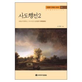 사도행전2 (오정현 다락방 시리즈11)