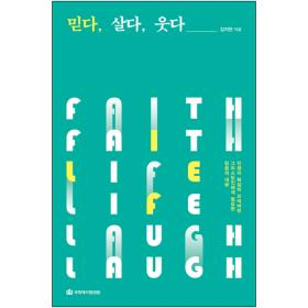 믿다, 살다, 웃다 (인생이 확실히 꼬여버린 그리스도인에게 필요한 믿음의 내공)