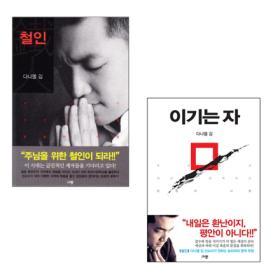 다니엘 김 선교사 세트(철인+이기는자) (전2권)