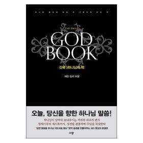 갓북-하나님의 책