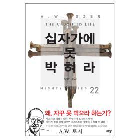 십자가에 못 박혀라 (규장 토저 마이티 시리즈 22 )