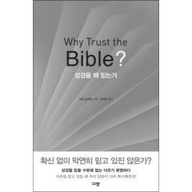 성경을 왜 믿는가 (재정가)