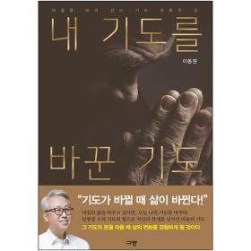내 기도를 바꾼 기도 (바울을 따라 걷는 기도 성화의 길)