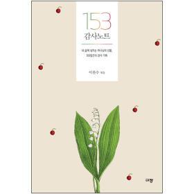 153 감사노트 (내 삶에 넘치는 하나님의 선물, 100일간의 감사 기록)