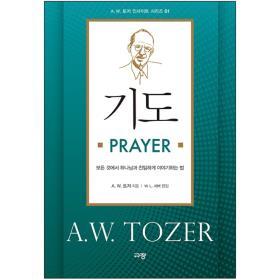 기도 (PRAYER)