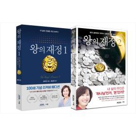 [세트] 왕의재정 1 + 왕의 재정 2 (전2권)