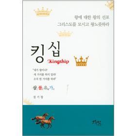 킹십(Kingship)