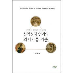 신약성경 언어의 의사소통 기술