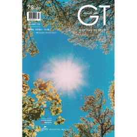 세계를 품는 경건의 시간 GT (2017년 11/12월)