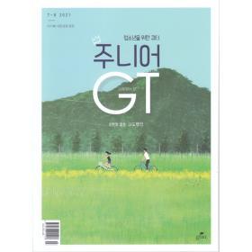 주니어 GT (주티)-청소년을 위한 큐티 (11/12월)