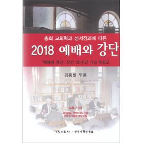 2018 예배와 강단 (총회 교회력과 성서정과에 따른) - CD포함