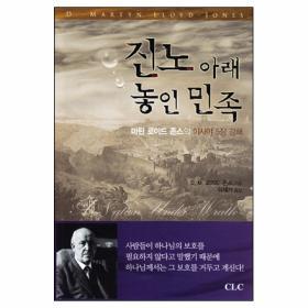 진노아래 놓인 민족 - 이사야 5장 강해