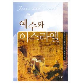 [개정판] 예수와 이스라엘