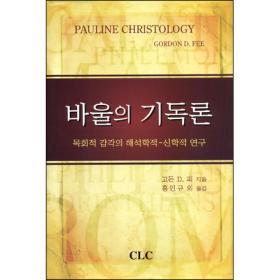 바울의 기독론