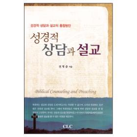 성경적 상담과 설교(성경적 상담과 설교의 통합방안)