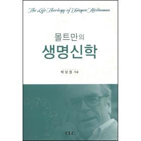 몰트만의 생명신학