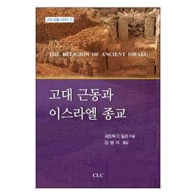 고대 근동과 이스라엘 종교