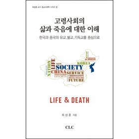 고령사회의 삶과 죽음에 대한 이해