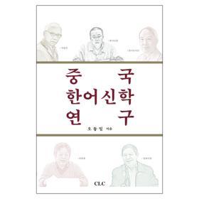 중국 한어신학 연구