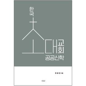 한국 초대 교회 공공신학