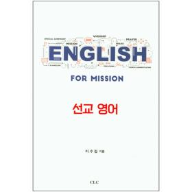 선교영어 (English for Mission)