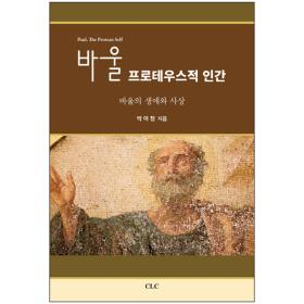 바울 프로테우스적 인간 (바울의 생애와 사상)