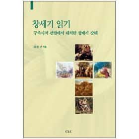 창세기 읽기 (구속사적 관점에서 해석한 창세기 강해)