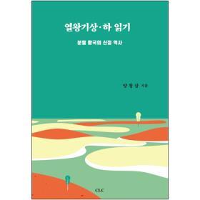 열왕기상/하 읽기(분열 왕국의 신정 역사)